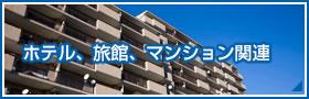 ホテル、旅館、マンション関連